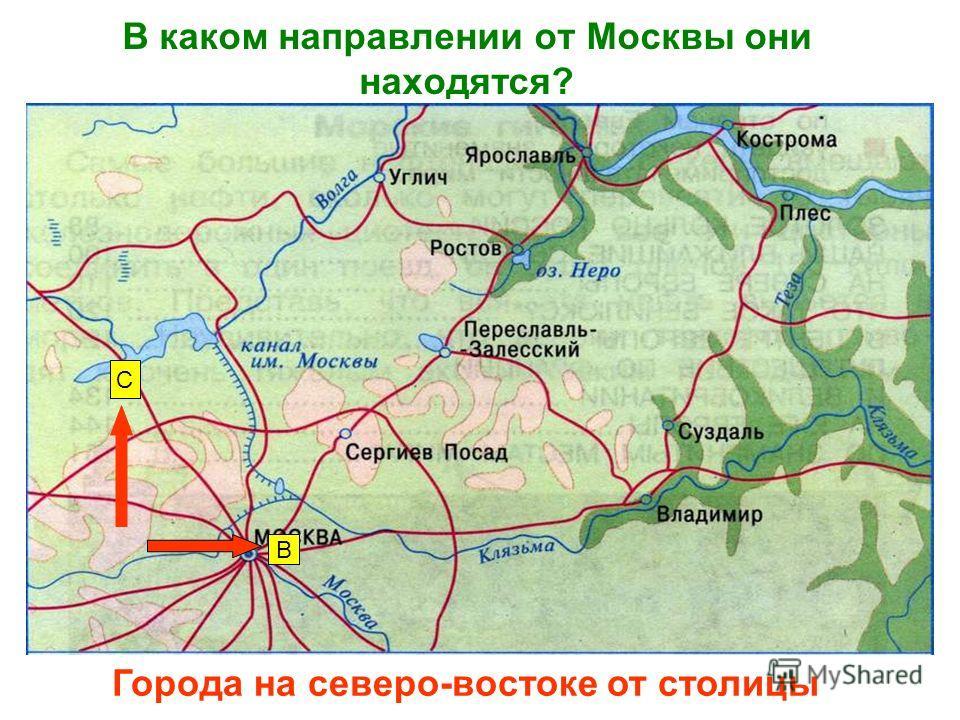 В каком направлении от Москвы они находятся? С В Города на северо-востоке от столицы