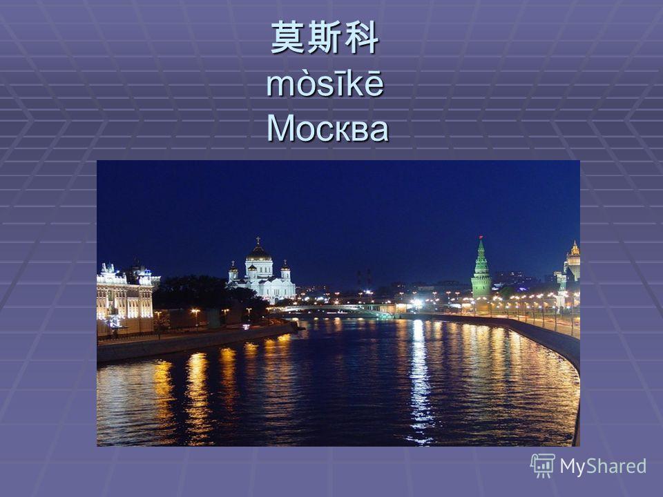 Москва mòsīkē