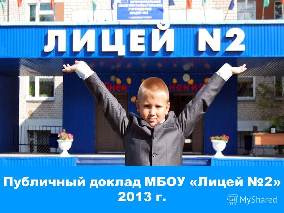1 Публичный доклад МБОУ «Лицей 2» 2013 г.