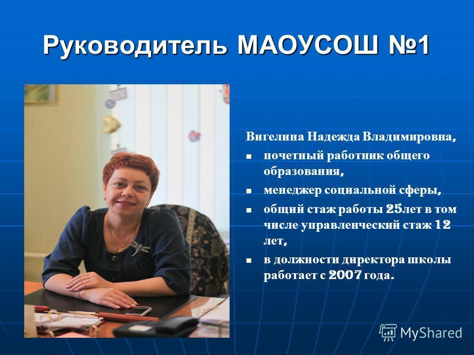 Руководитель МАОУСОШ 1 Вигелина Надежда Владимировна, почетный работник общего образования, менеджер социальной сферы, общий стаж работы 25 лет в том числе управленческий стаж 12 лет, в должности директора школы работает с 2007 года.