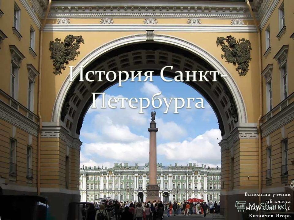 Выполнил ученик 9Б класса МБОУ СОШ 76 Китаичев Игорь