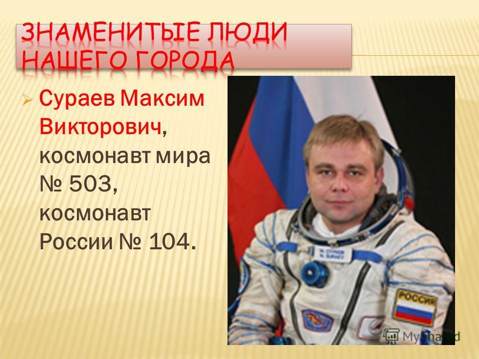 Сураев Максим Викторович, космонавт мира 503, космонавт России 104.