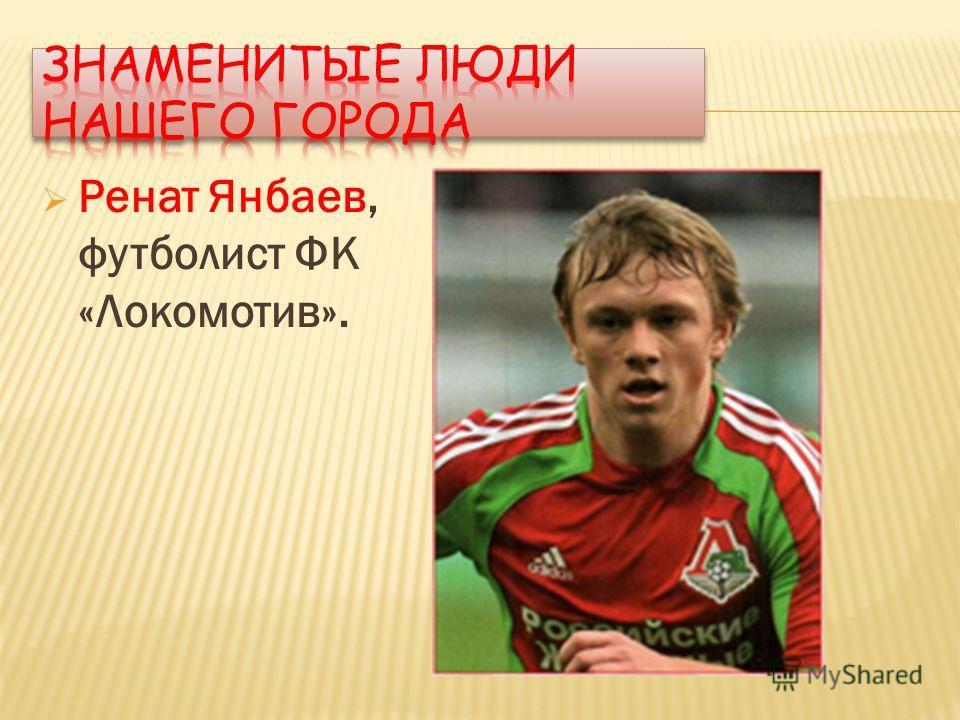 Ренат Янбаев, футболист ФК «Локомотив».
