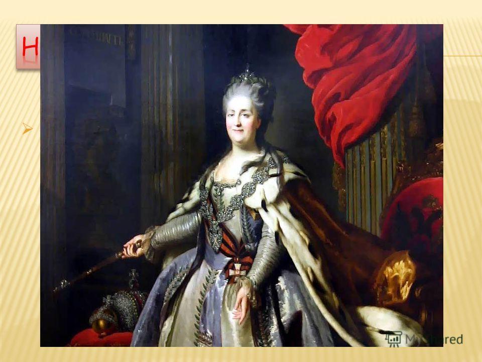 5 октября 1781 года. Императрица Екатерина II повелела переименовать ямское село Рогожи в Богородск.