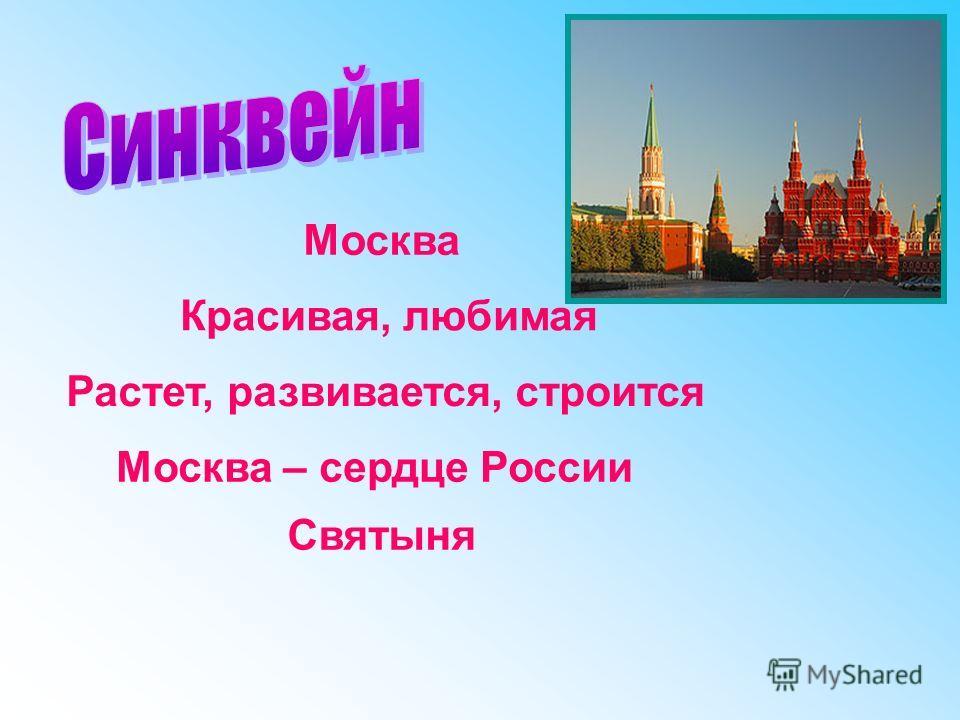 Москва Красивая, любимая Святыня Растет, развивается, строится Москва – сердце России