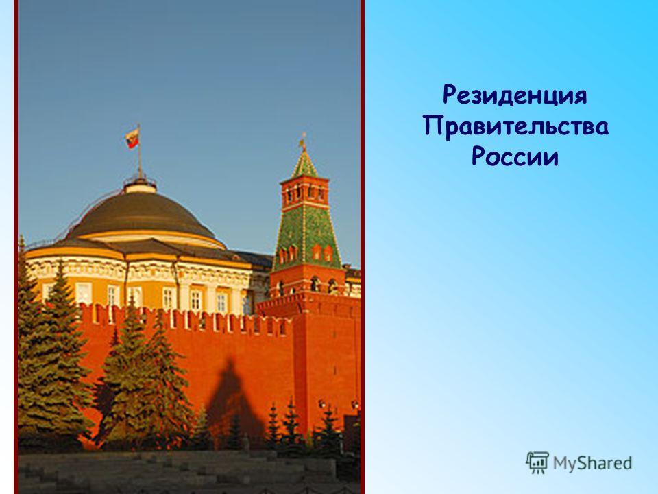 Резиденция Правительства России