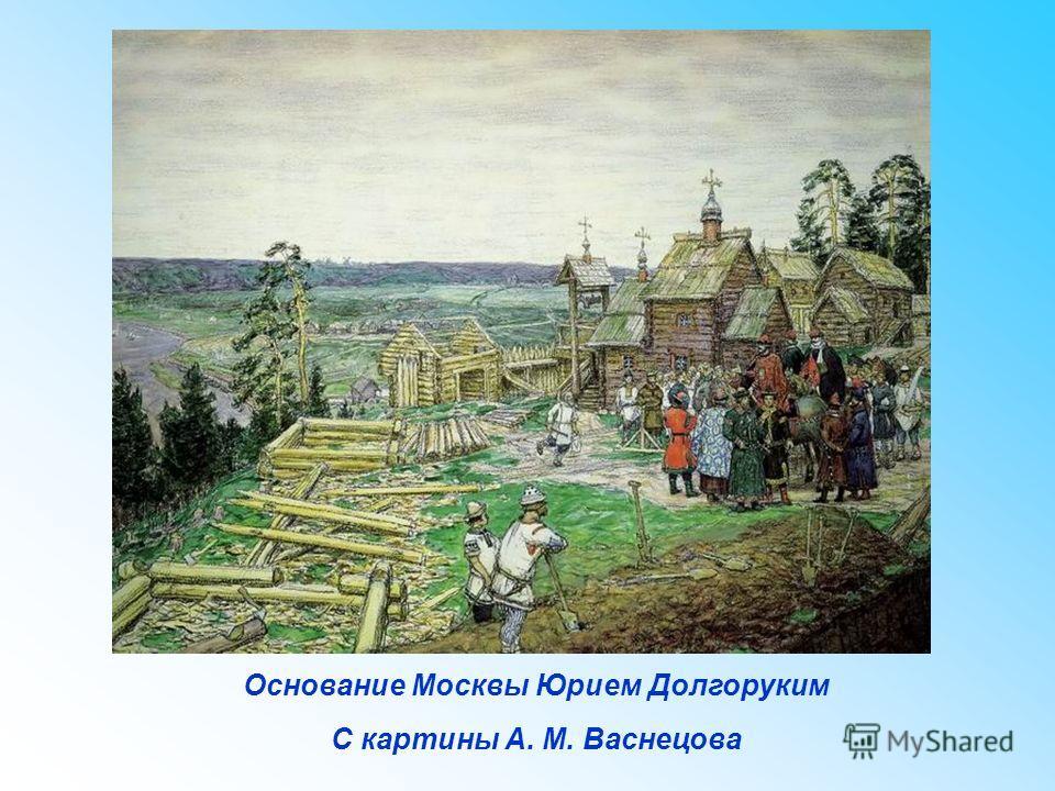 Основание Москвы Юрием Долгоруким С картины А. М. Васнецова