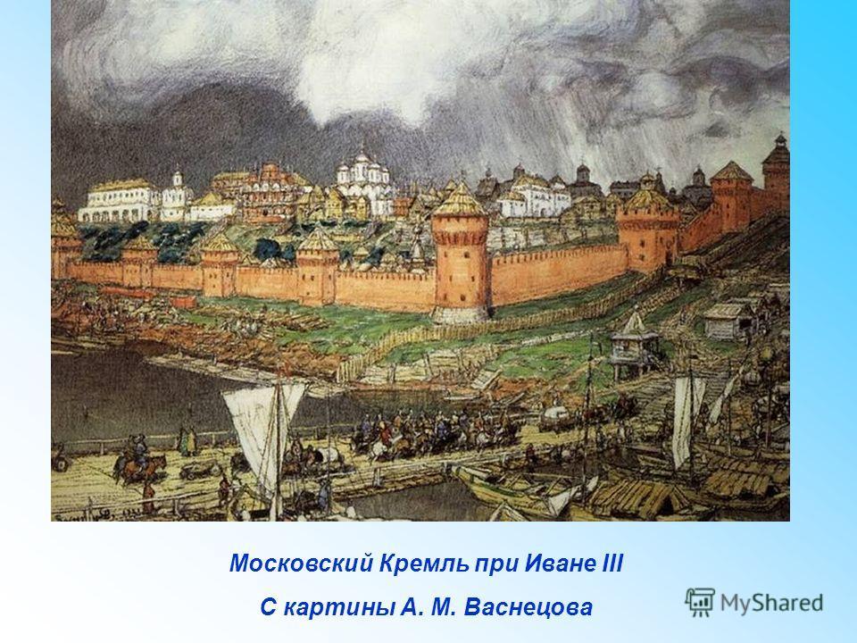 Московский Кремль при Иване III С картины А. М. Васнецова