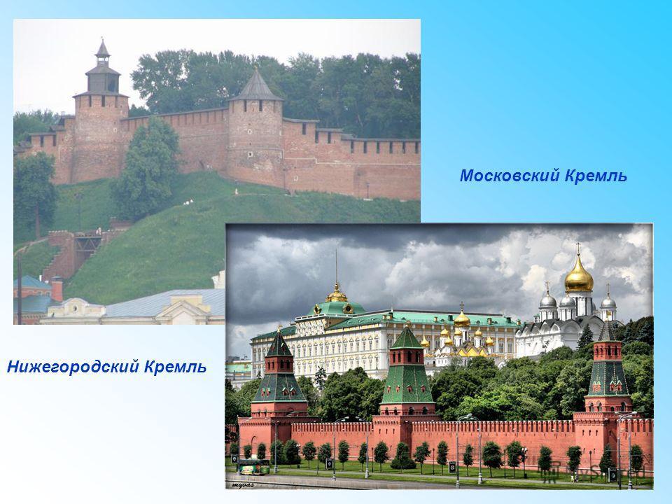 Нижегородский Кремль Московский Кремль