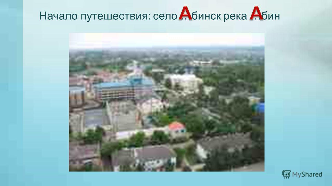 Начало путешествия: село …бинск река …бин