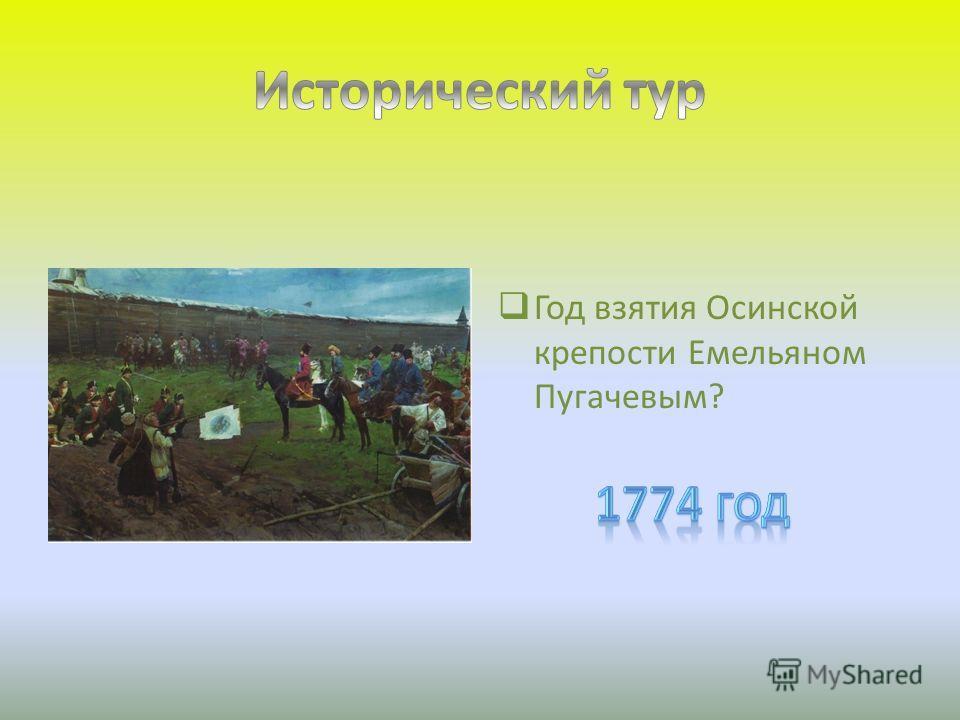 Год взятия Осинской крепости Емельяном Пугачевым?
