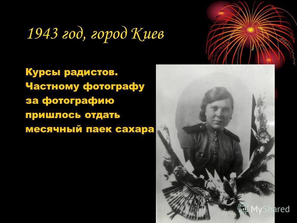 1943 год, город Киев Курсы радистов. Частному фотографу за фотографию пришлось отдать месячный паек сахара