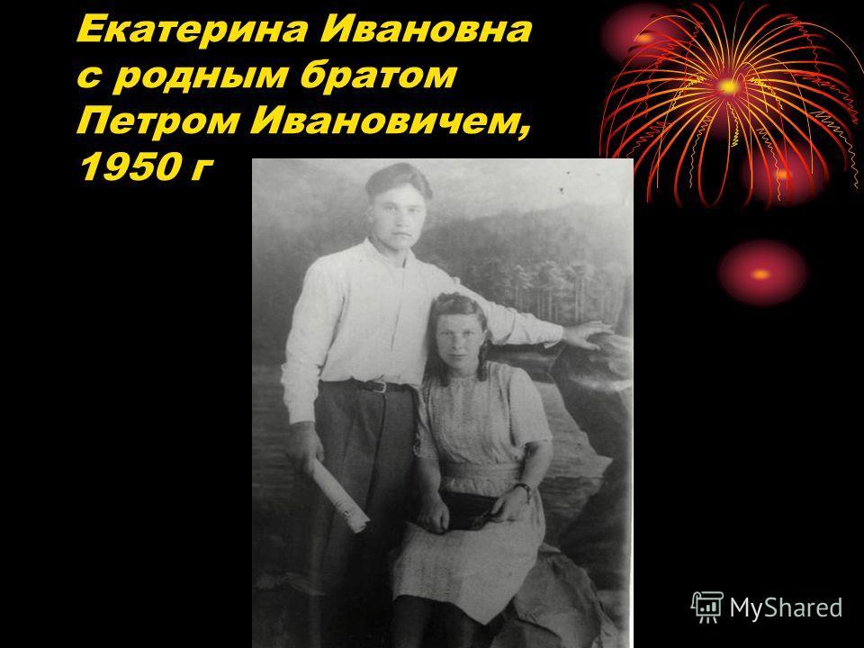 Екатерина Ивановна с родным братом Петром Ивановичем, 1950 г