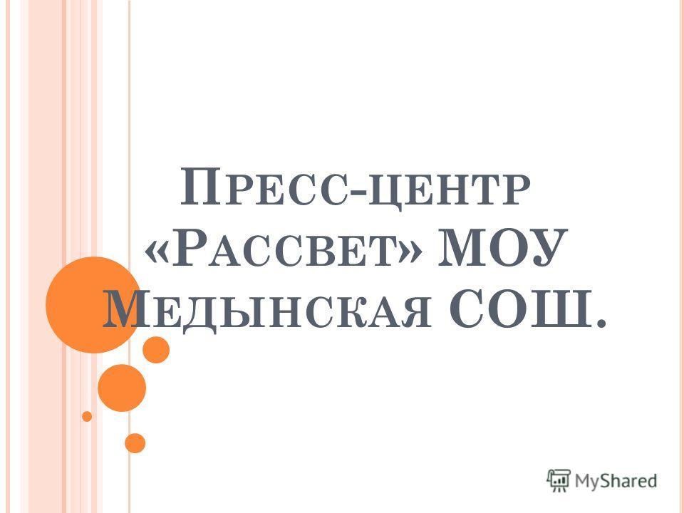 П РЕСС - ЦЕНТР «Р АССВЕТ » МОУ М ЕДЫНСКАЯ СОШ.