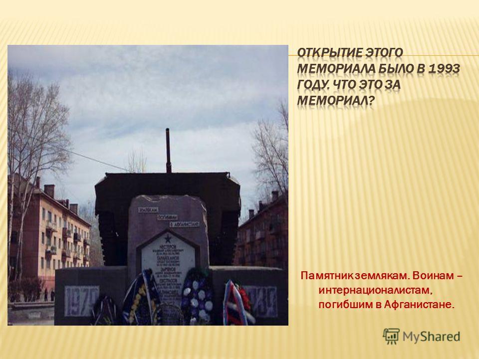 Памятник землякам. Воинам – интернационалистам, погибшим в Афганистане.