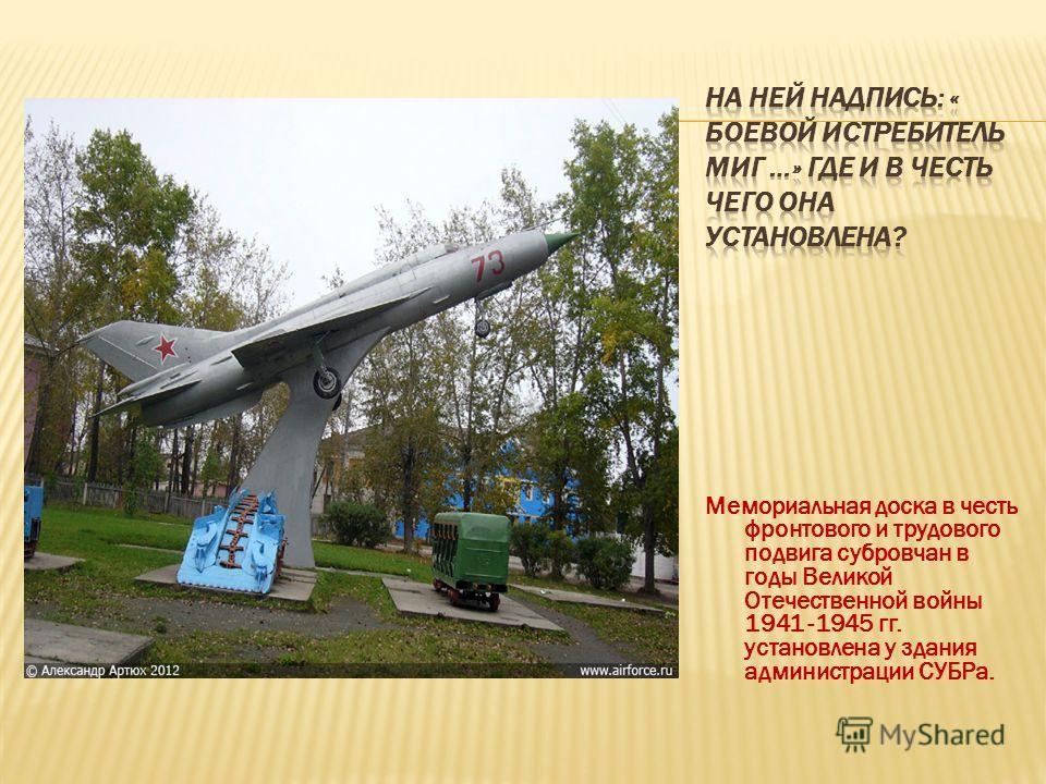 Мемориальная доска в честь фронтового и трудового подвига субровчан в годы Великой Отечественной войны 1941 -1945 гг. установлена у здания администрации СУБРа.