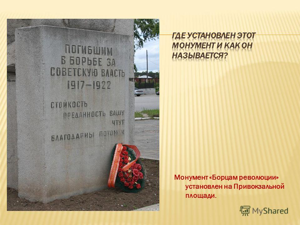 Монумент «Борцам революции» установлен на Привокзальной площади.