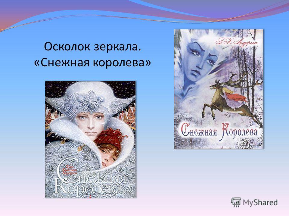 Осколок зеркала. «Снежная королева»