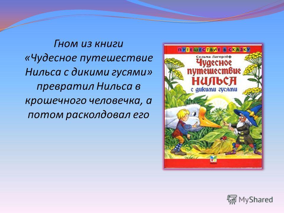 Гном из книги «Чудесное путешествие Нильса с дикими гусями» превратил Нильса в крошечного человечка, а потом расколдовал его