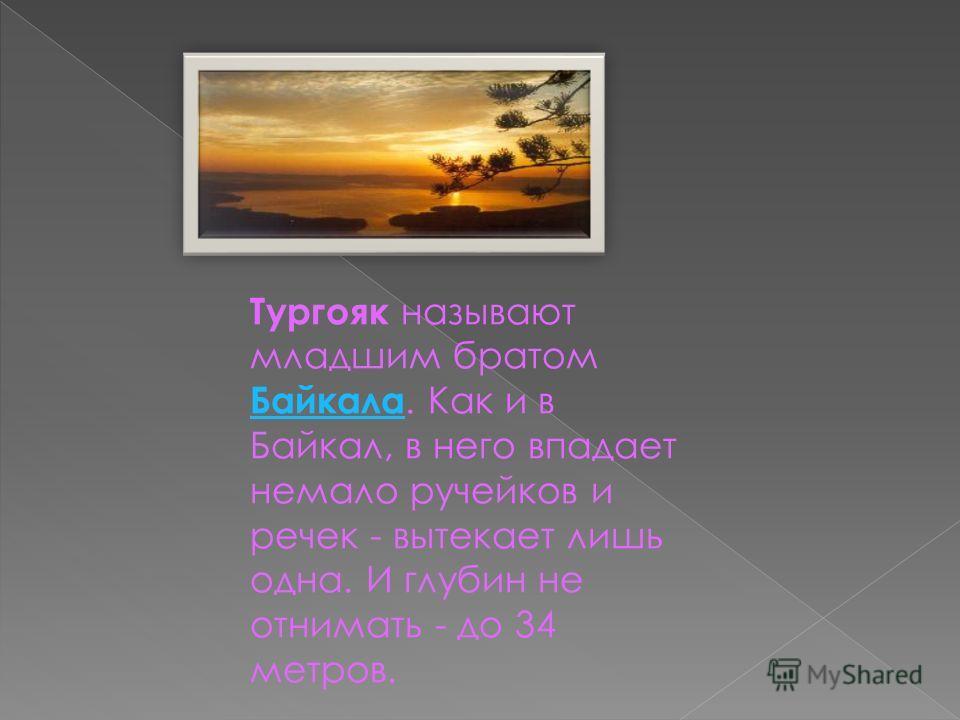 Тургояк называют младшим братом Байкала. Как и в Байкал, в него впадает немало ручейков и речек - вытекает лишь одна. И глубин не отнимать - до 34 метров. Байкала