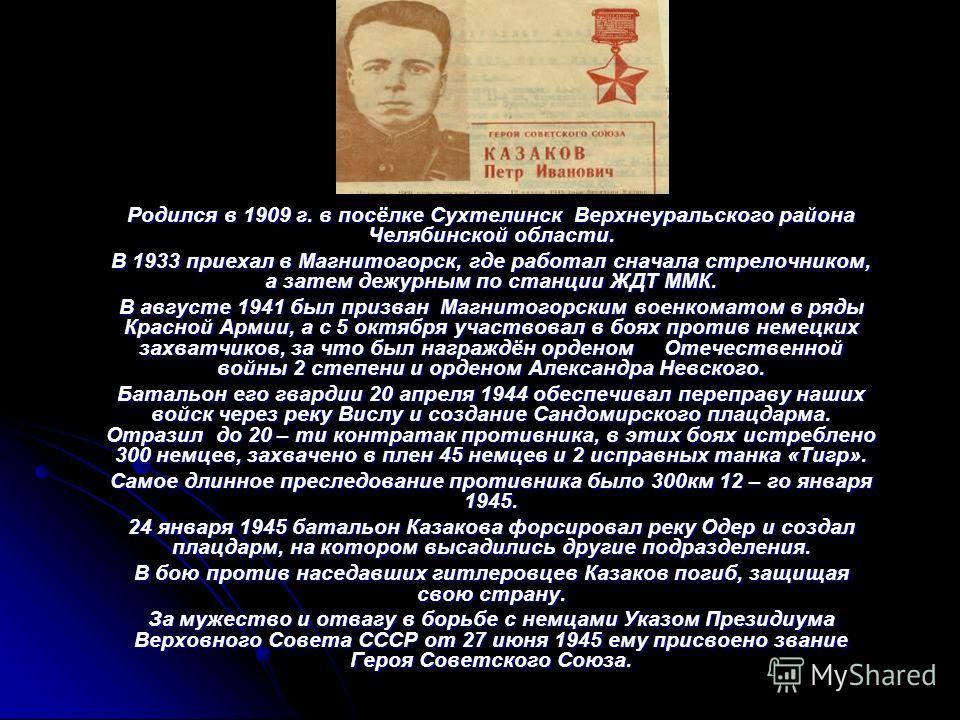 Родился в 1909 г. в посёлке Сухтелинск Верхнеуральского района Челябинской области. В 1933 приехал в Магнитогорск, где работал сначала стрелочником, а затем дежурным по станции ЖДТ ММК. В августе 1941 был призван Магнитогорским военкоматом в ряды Кра