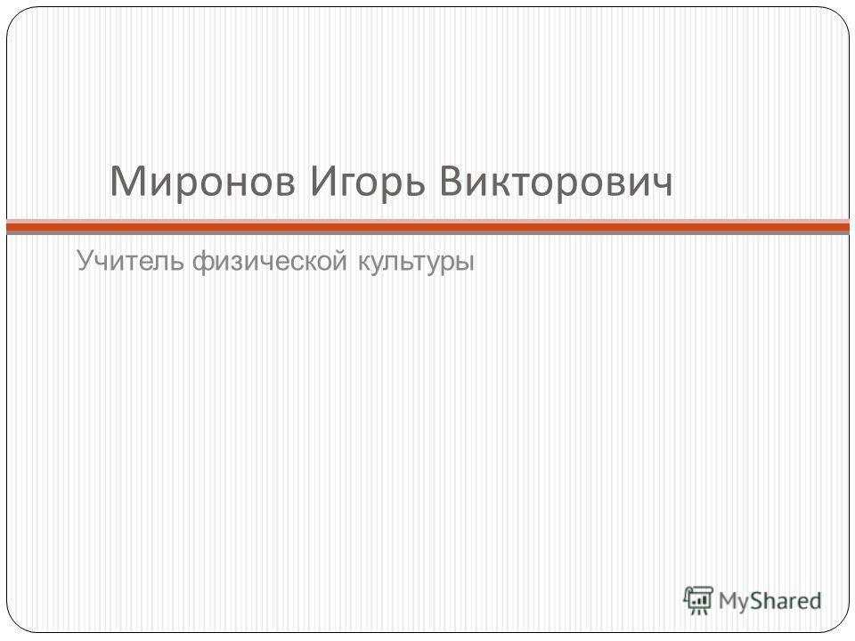 Миронов Игорь Викторович Учитель физической культуры