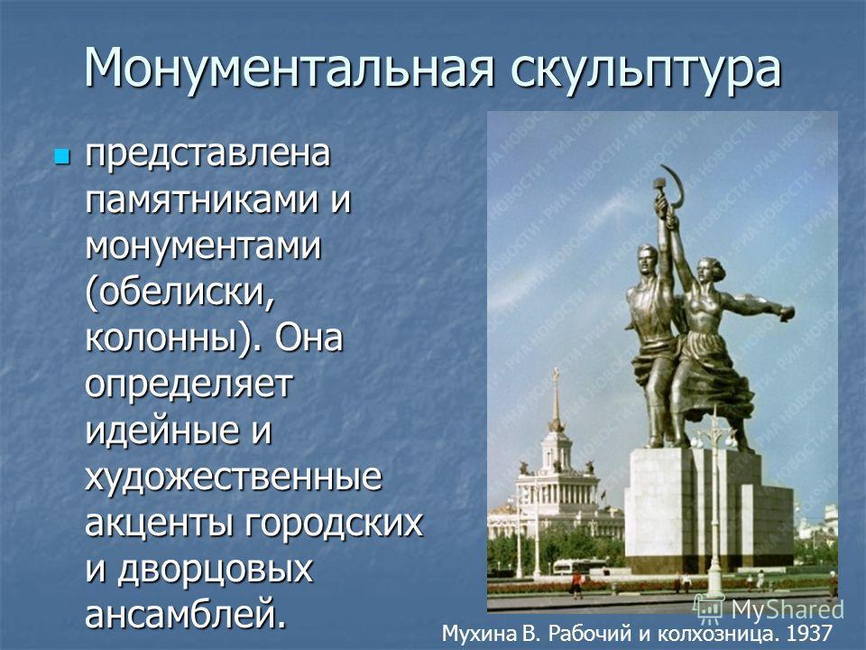 Монументальная скульптура представлена памятниками и монументами (обелиски, колонны). Она определяет идейные и художественные акценты городских и дворцовых ансамблей. представлена памятниками и монументами (обелиски, колонны). Она определяет идейные