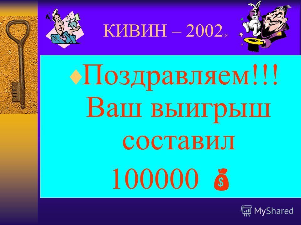 КИВИН – 2002 (6) 6. Максимальная скорость передачи информации по качественной коммутируемой телефонной линии может достигать: А). 56,6 Кбит/секБ). 100 Кбит/сек 50х50 стоп