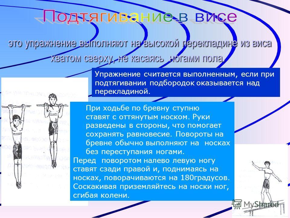 это упражнение выполняют на высокой перекладине из виса хватом сверху, не касаясь ногами пола. это упражнение выполняют на высокой перекладине из виса хватом сверху, не касаясь ногами пола. Упражнение считается выполненным, если при подтягивании подб