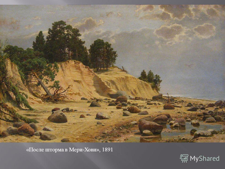 «После шторма в Мери-Хови», 1891