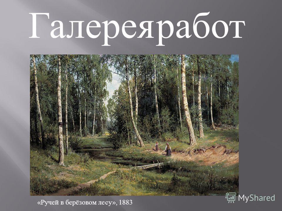 Галерея работ «Ручей в берёзовом лесу», 1883