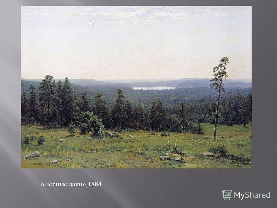 «Лесные дали»,1884