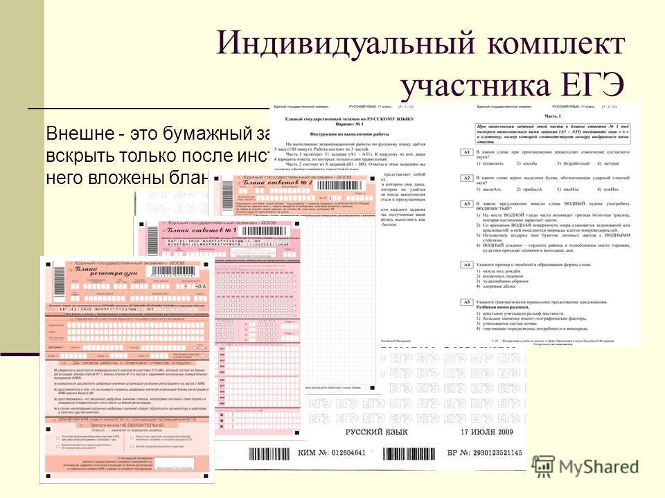 Индивидуальный комплект участника ЕГЭ Внешне - это бумажный запечатанный конверт, который можно вскрыть только после инструктажа организатором в аудитории. В него вложены бланки для заполнения и экзаменационный материал.