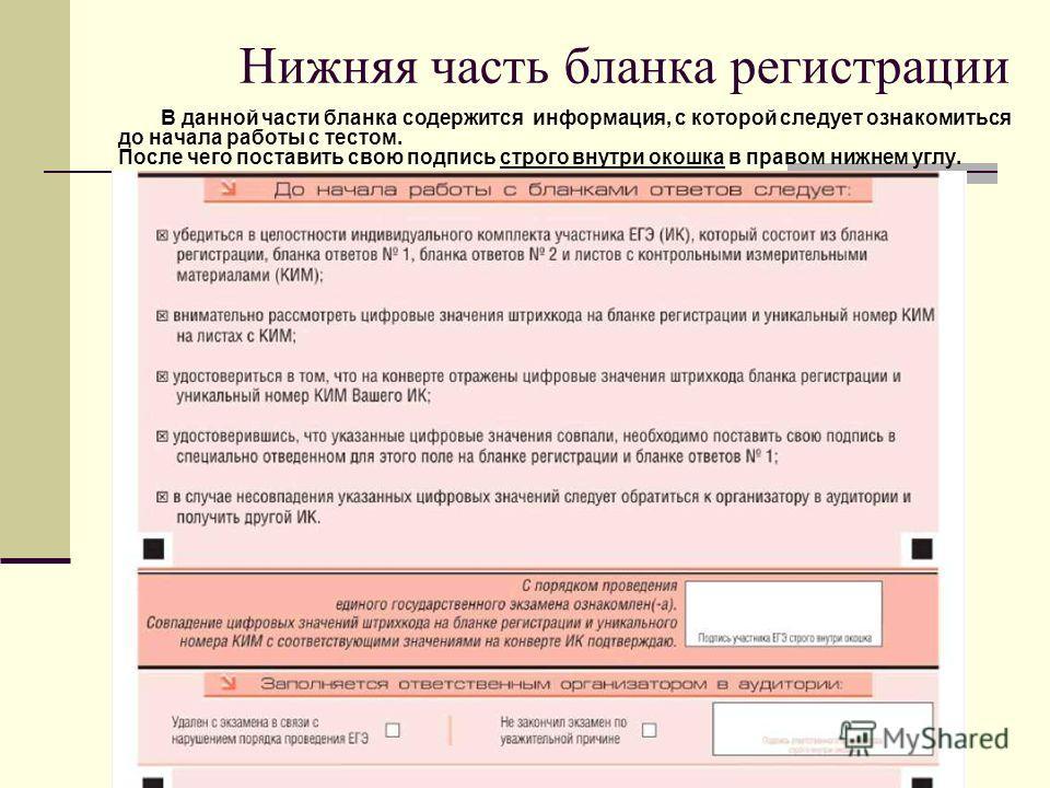 Нижняя часть бланка регистрации В данной части бланка содержится информация, с которой следует ознакомиться до начала работы с тестом. После чего поставить свою подпись строго внутри окошка в правом нижнем углу.