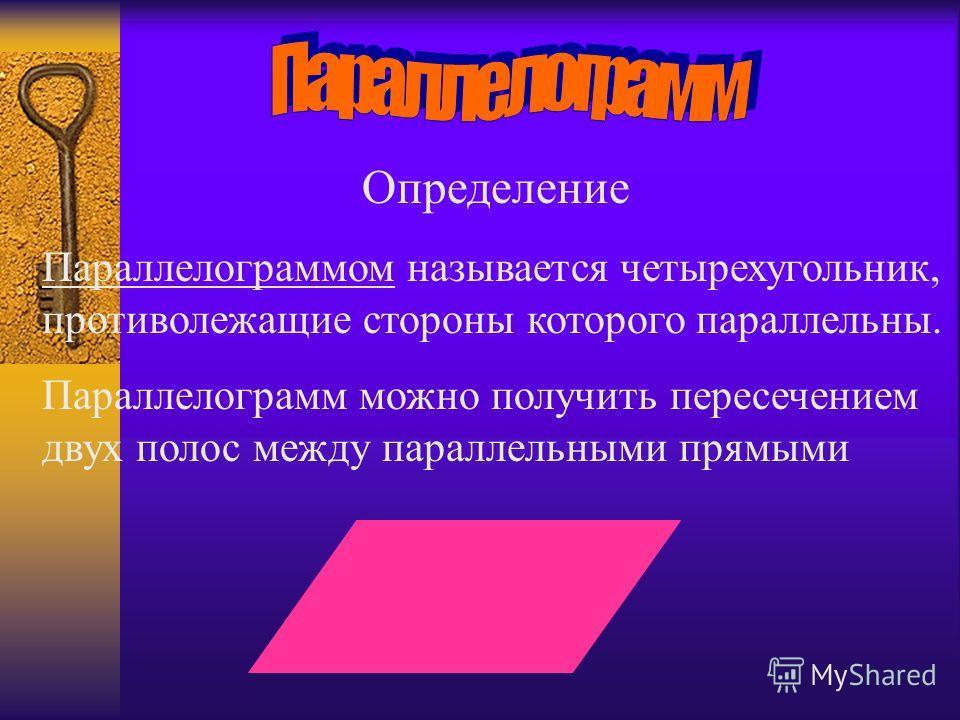 Определение Параллелограммом называется четырехугольник, противолежащие стороны которого параллельны. Параллелограмм можно получить пересечением двух полос между параллельными прямыми