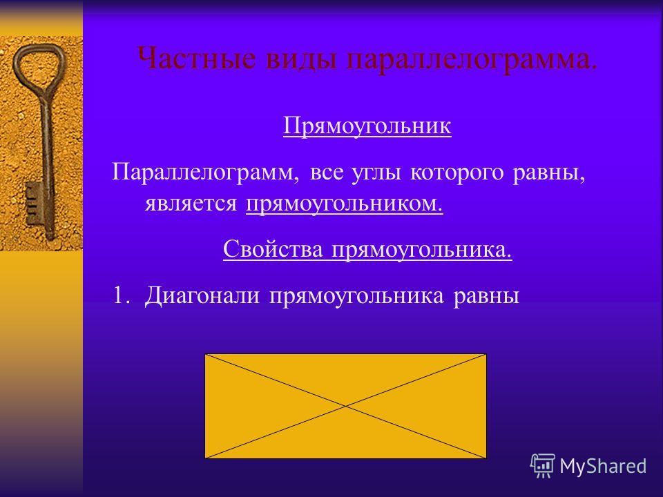 Частные виды параллелограмма. Прямоугольник Параллелограмм, все углы которого равны, является прямоугольником. Свойства прямоугольника. 1.Диагонали прямоугольника равны
