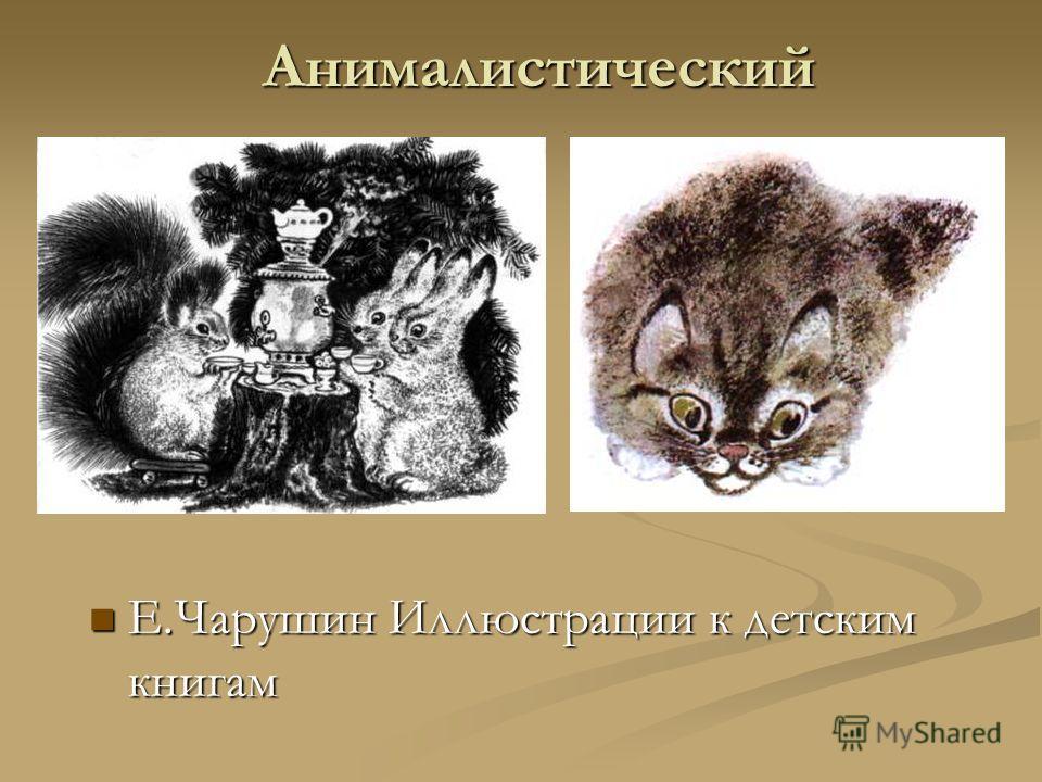 Анималистический Е.Чарушин Иллюстрации к детским книгам Е.Чарушин Иллюстрации к детским книгам