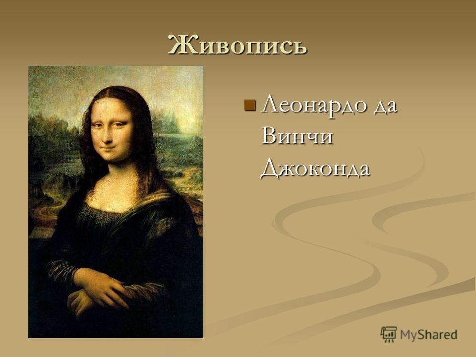 Живопись Леонардо да Винчи Джоконда Леонардо да Винчи Джоконда