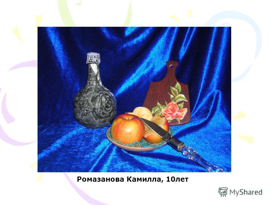 Ромазанова Камилла, 10лет