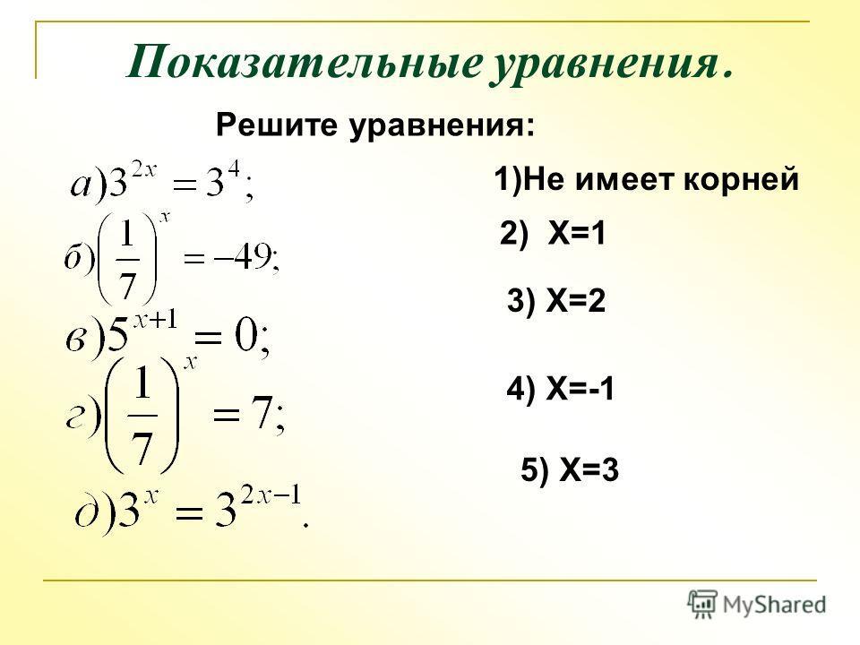 Презентация на тему решение показательных уравнений в 11 классе