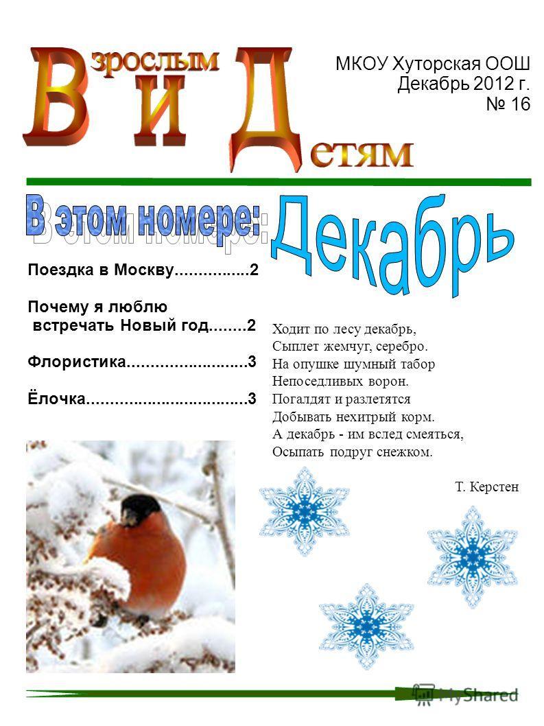 МКОУ Хуторская ООШ Декабрь 2012 г. 16 Поездка в Москву................2 Почему я люблю встречать Новый год........2 Флористика..........................3 Ёлочка...................................3 Ходит по лесу декабрь, Сыплет жемчуг, серебро. На опу