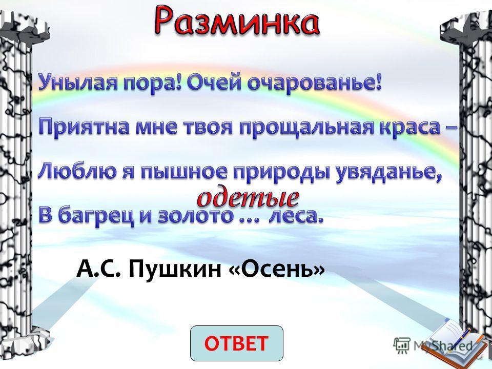 ОТВЕТ А.С. Пушкин «Осень»