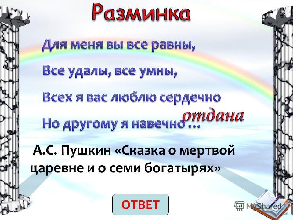 ОТВЕТ А.С. Пушкин «Сказка о мертвой царевне и о семи богатырях»