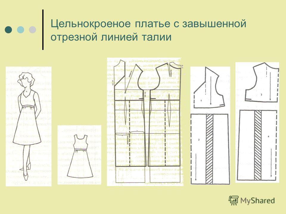 Цельнокроеное платье с завышенной отрезной линией талии