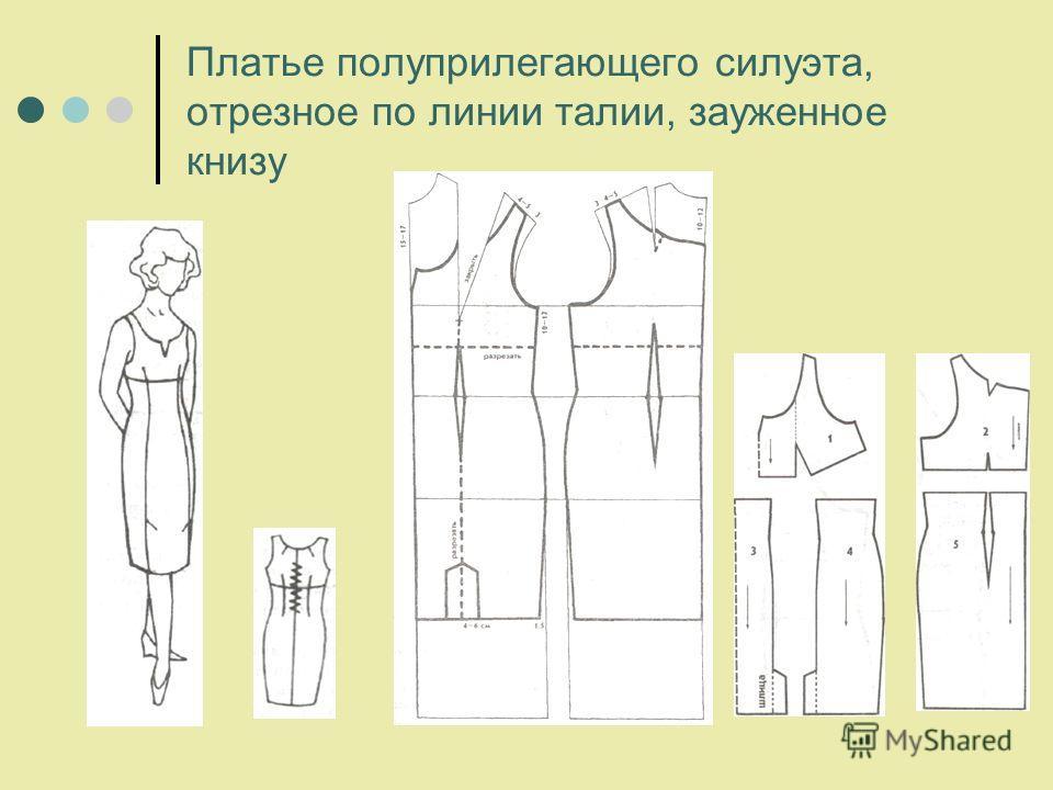 Платье полуприлегающего силуэта, отрезное по линии талии, зауженное книзу