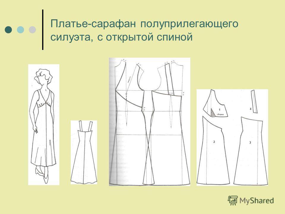 Платье-сарафан полуприлегающего силуэта, с открытой спиной