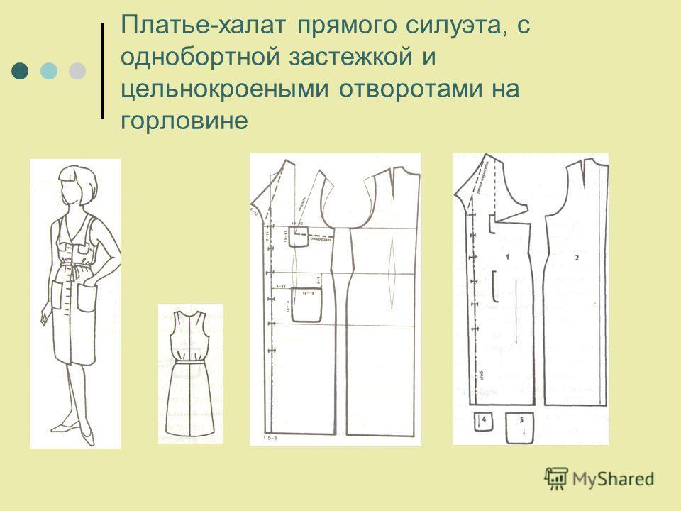 Платье-халат прямого силуэта, с однобортной застежкой и цельнокроеными отворотами на горловине