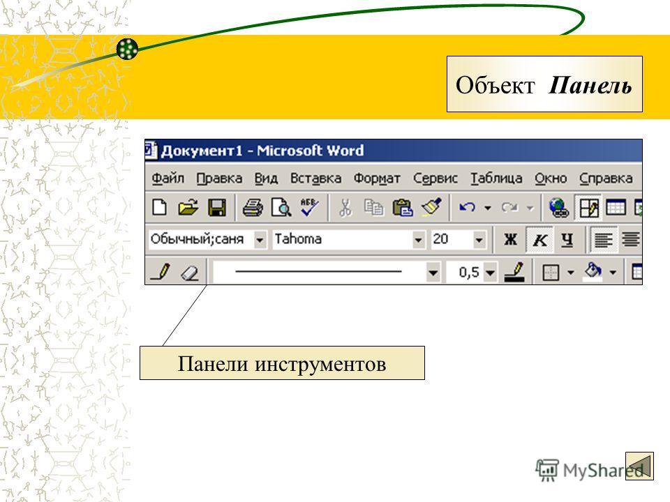 Объект Панель Панели инструментов