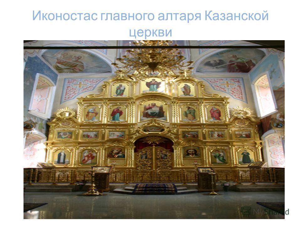 Иконостас главного алтаря Казанской церкви