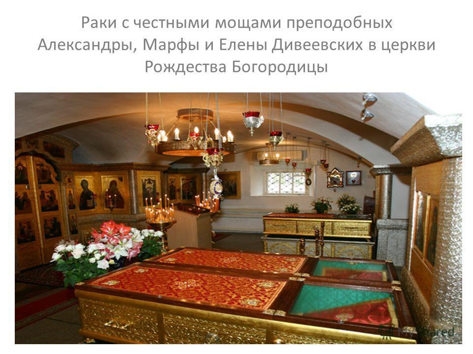 Раки с честными мощами преподобных Александры, Марфы и Елены Дивеевских в церкви Рождества Богородицы